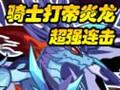 龙斗士骑士打帝炎龙视频