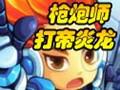 龙斗士枪炮师打帝炎龙视频