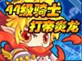 龙斗士44级骑士打帝炎龙视频