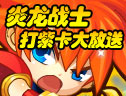 龙斗士炎龙战士过紫卡大放送视频攻略