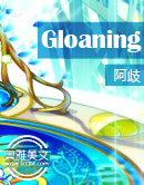 Gloaning(黄昏)
