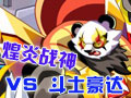 奥拉星煌炎战神VS熊猫