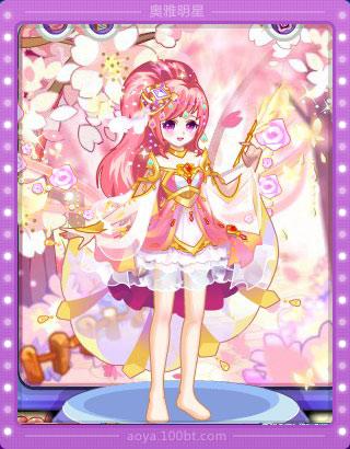 魔法阵素材粉色