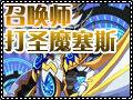 龙斗士召唤师打圣魔赛斯视频