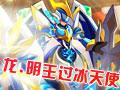 奥拉星龙·明王VS冰天使