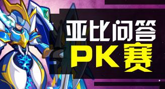 奥拉星每周亚比问答PK赛
