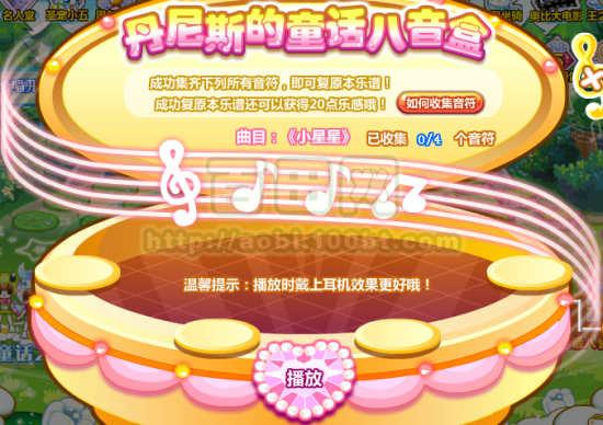 在【长安大街】,可以集齐小星星乐谱的所有音符哦!   小星