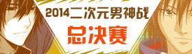 2014二次元男神战总决赛隆重开启!