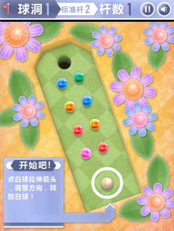 高尔夫花园