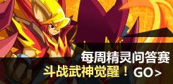 【每周活动】8.29精灵有奖问答-斗战武神觉醒!
