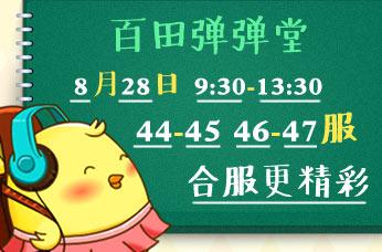 百田弹弹堂 8.28日44-47区合区活动