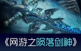 龙斗士小说《网游之陨落剑神》