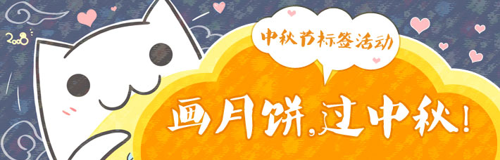 画月饼,庆中秋