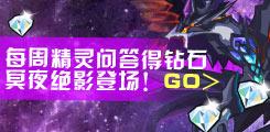 【每周活动】9.19精灵有奖问答-送200钻石!