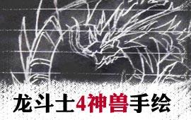 龙斗士4神兽手绘