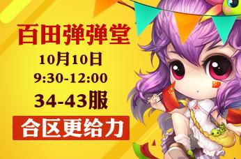 百田弹弹堂 10.10日34-43区合区活动