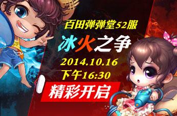 """百田弹弹堂 52区""""冰火之争"""" 开服活动"""