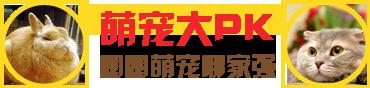 【奥币活动】第7届爆照大赛——萌宠大PK