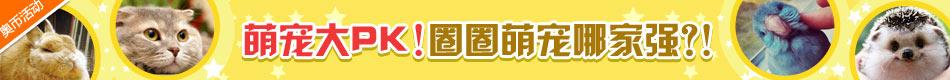 【奥币活动】萌宠大PK!圈圈萌宠哪家强?