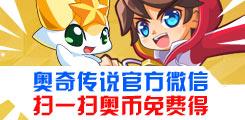 奥奇传说新版官方微信!完美升级!