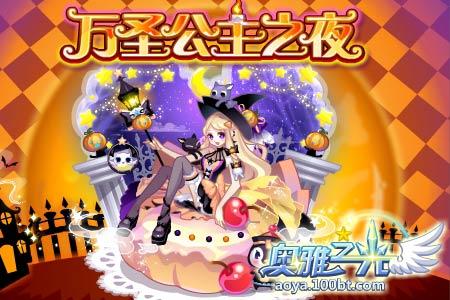 奥雅之光10月31日预告 万圣节魔法物语