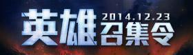 特战英雄召集令!12.23开启!