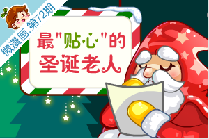 """最""""贴心""""的圣诞老人"""