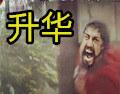龙斗士四格漫画《升华》