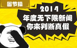 【圈节操】2014年度最无下限新闻,你来判断真假