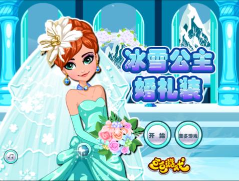 冰雪公主婚礼装扮