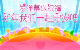 【奥币活动】弹幕送祝福,新年我们一起守岁吧!