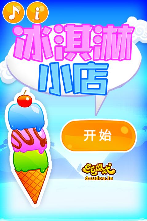 冰淇淋小店