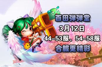 百田弹弹堂 3.12日44-53、54-58区合区活动