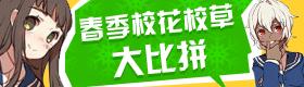 【圈活动】春季校花校草大比拼