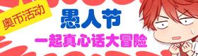 """【奥币活动】愚人节,一起来""""真心话""""大冒险"""