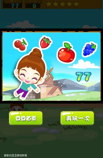 阿sue接水果