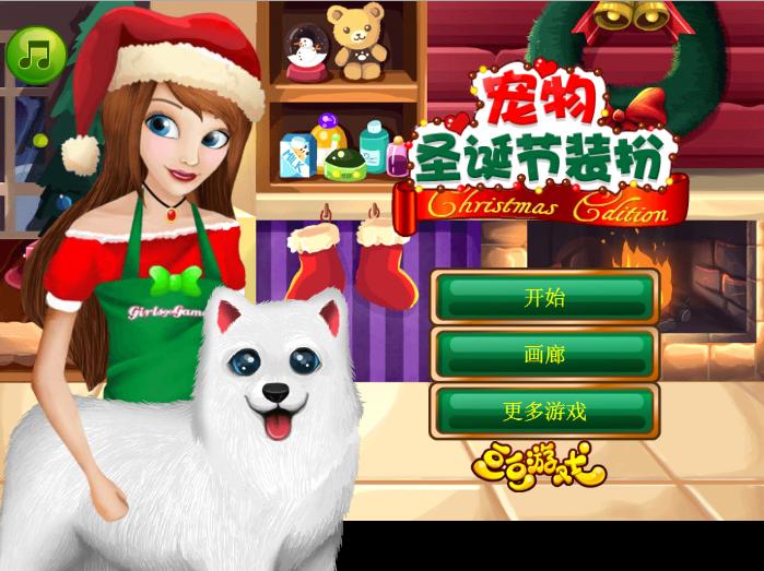 宠物圣诞装扮