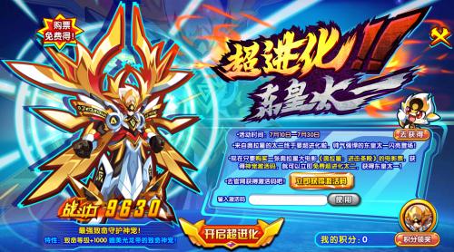 龙斗士超进化东皇太一 最强致命守护神