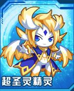 超圣灵精灵