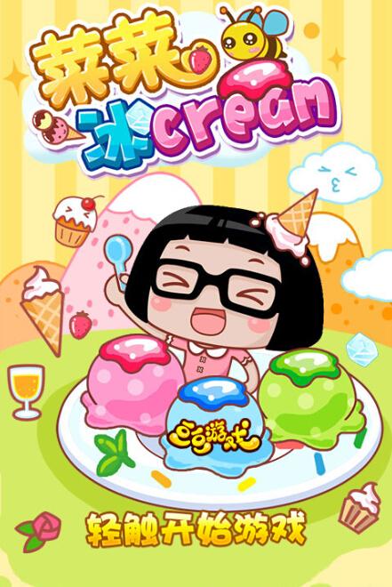 菜菜冰淇淋