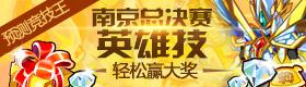 【竞技王】押注预测:南京总决赛!轻松赢大奖!