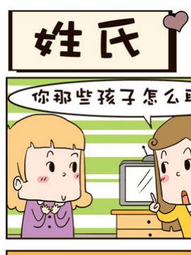贱日记邻家之日记漫画漫画_贱姓氏少女之大叔全集姓氏大叔话37图片