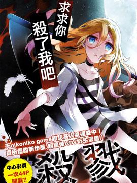 杀戮天使漫画全集 杀戮天使漫画在线观看 百田漫画大全