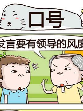 奇葩办公室之奇葩口号全集_漫画办公室之漫画交耳口号图片