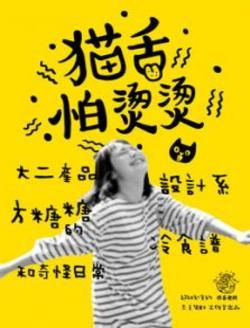 百田网 电视剧频道 > 猫舌怕烫烫主页