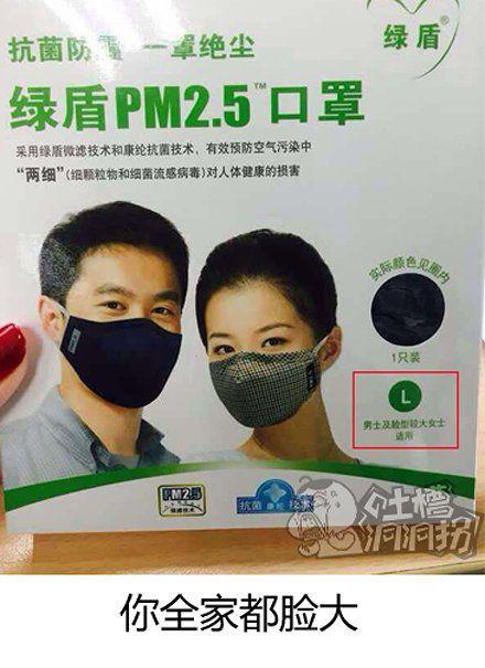 口罩一定要买尺寸合适的,大了小了效果都不好~