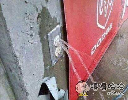 这情况是打电话给电工还是水管工?