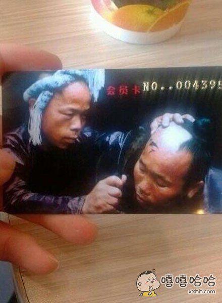 朋友的理发店会员卡,有点怕