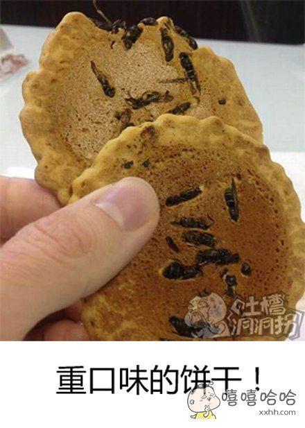 重口味的饼干!