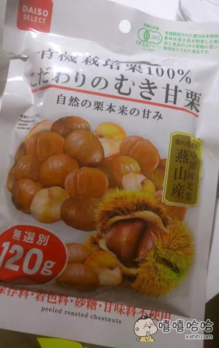 在澳大利亚买到了从日本进口的国产的老家的栗子